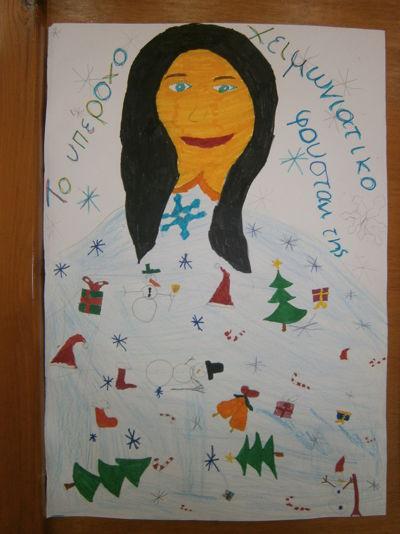 Δημιουργική γραφή με την κ. Μιζαμίδου