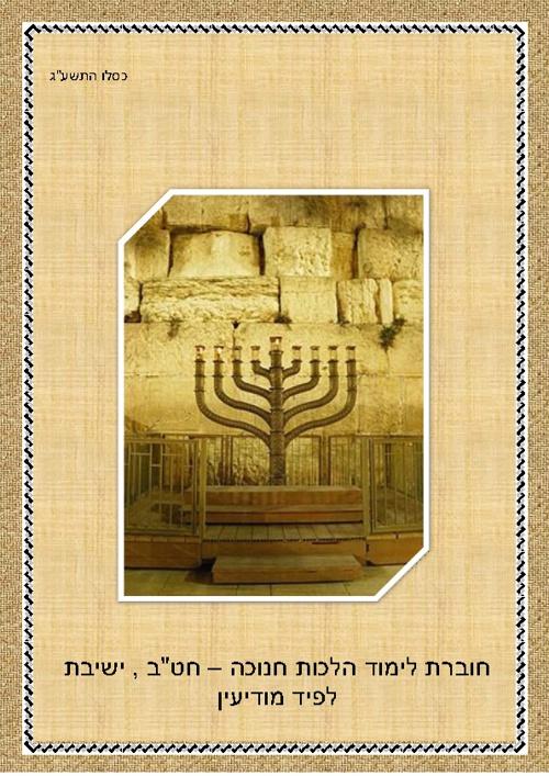 ספר הלכות חנוכה