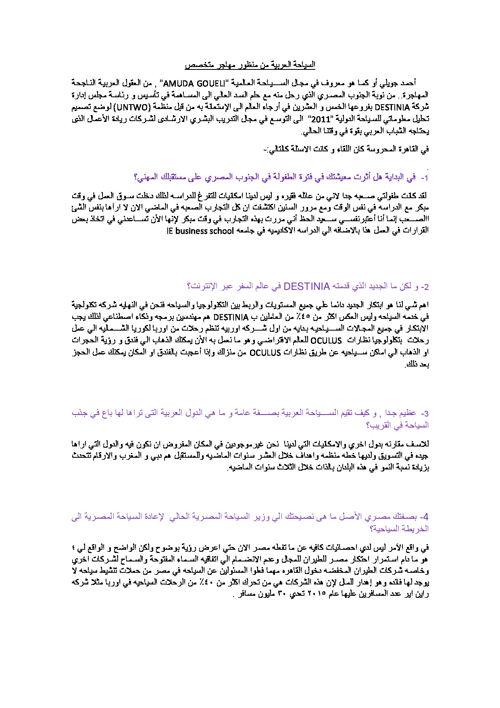 amuda guolie interview cairo meetings