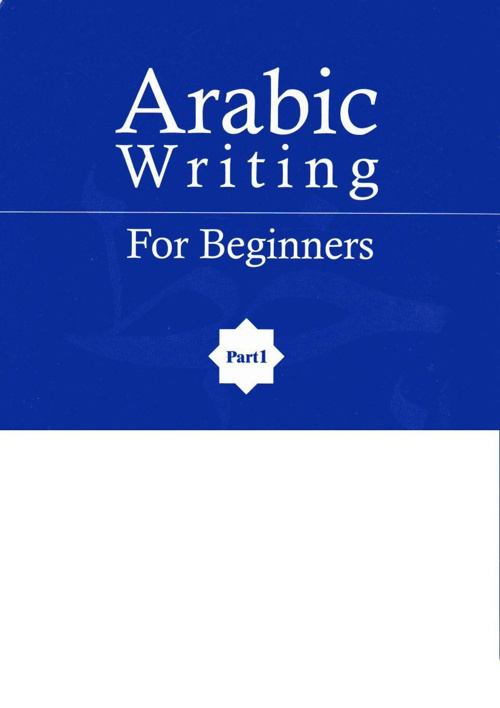 Arabic Writing Exercises