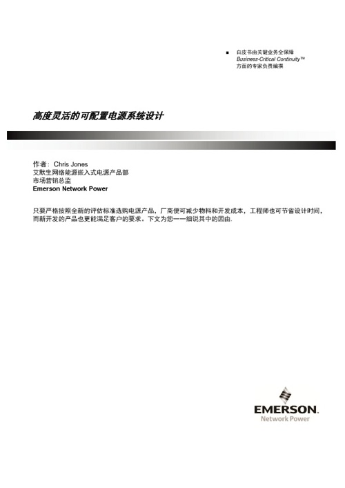 emerson_configurable_whitepaper_chinese