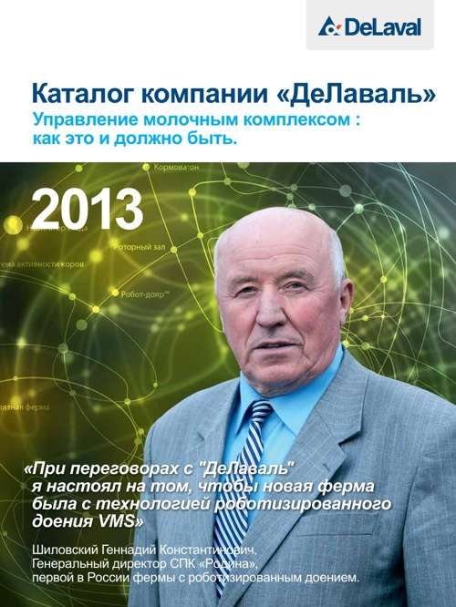 Каталог 2013