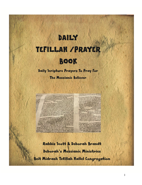 Daily Tefillah Scripture Prayers