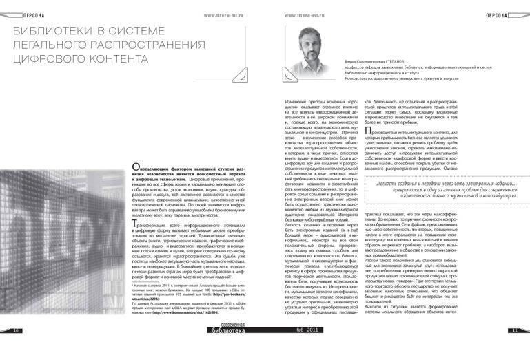 Copy of Книжная полка библиотекаря