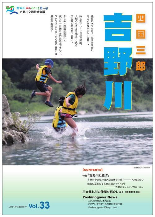 Yoshinogawa33