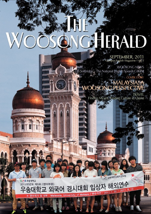 The Woosong Herald: September Issue