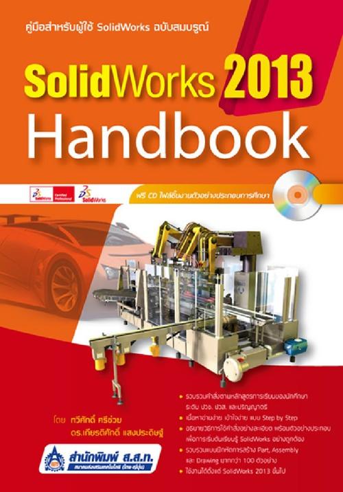 SolidWorks 2013 Handbook