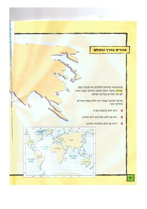 הספר מישור החוף עד עמוד 114 כולל מילון מושגים