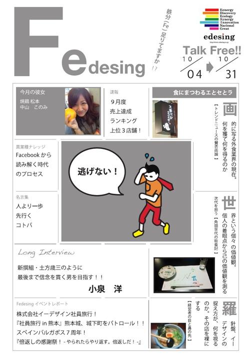 Fedesing_vol.6