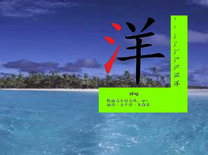 生活華語第二課字卡