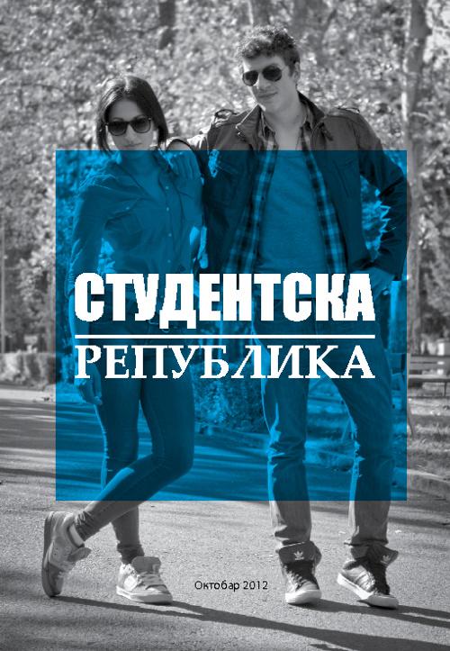 Studentska republika // Oktobar 2012