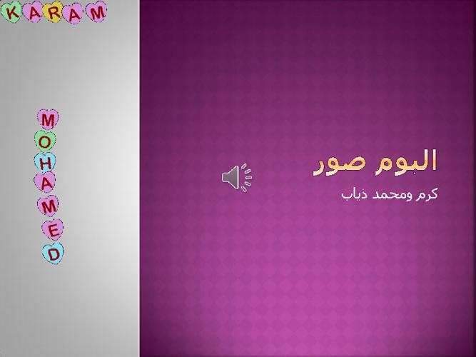 كرم ومحمد أيمن ذياب