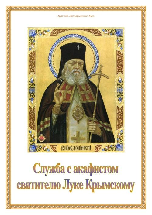 Служба с акафистом свт. Луке Крымскому