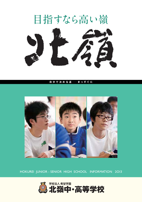 2013北嶺中・高等学校学校案内