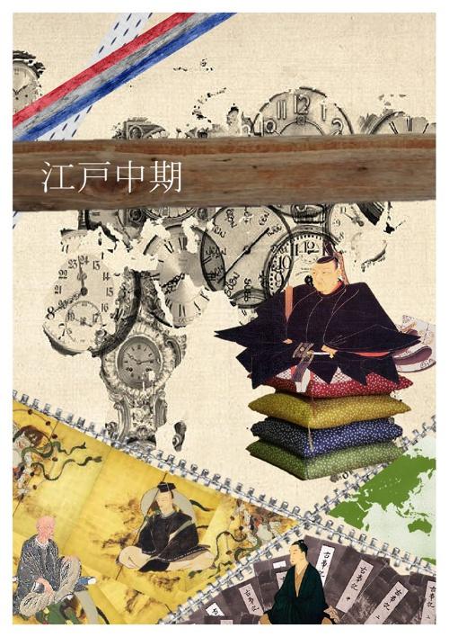 Copy of 江戸中期
