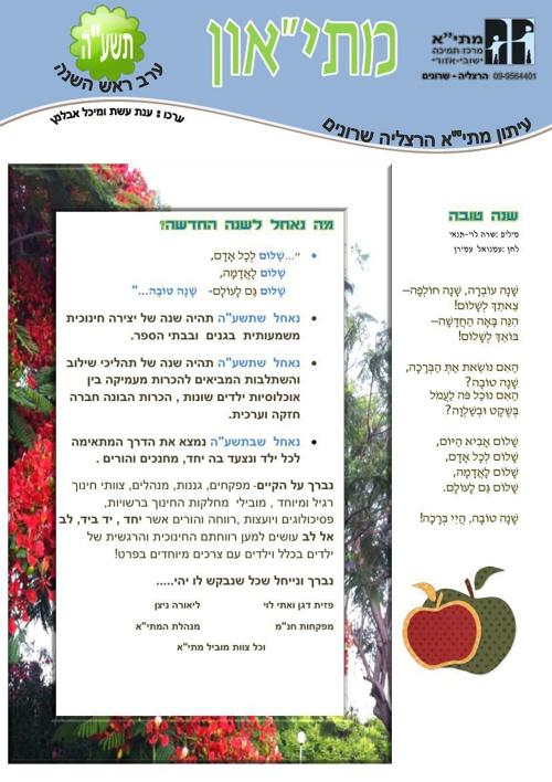 Copy of מתיאון לערב ראש השנה תשעה (1) (2)