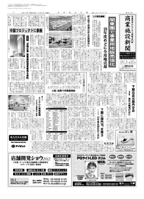 商業施設新聞 立ち読み