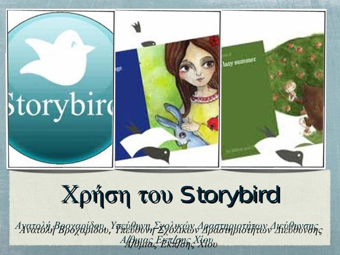 Οδηγίες για storybird