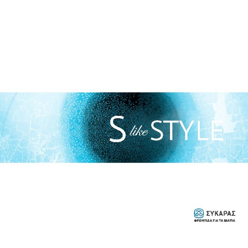 S like Style by SICARAS