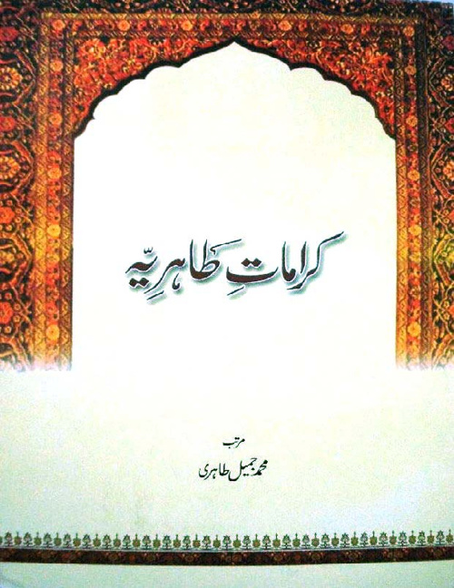 Copy of islah ul muslimeen books
