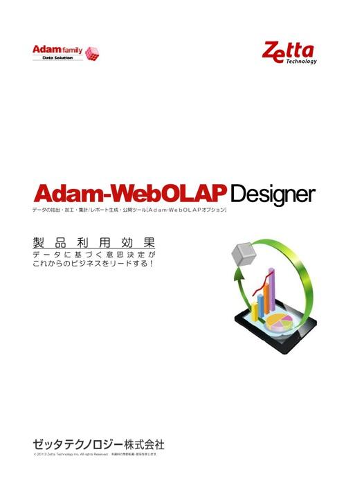 Adam-WebOLAP / Adam-WebOLAP Designer