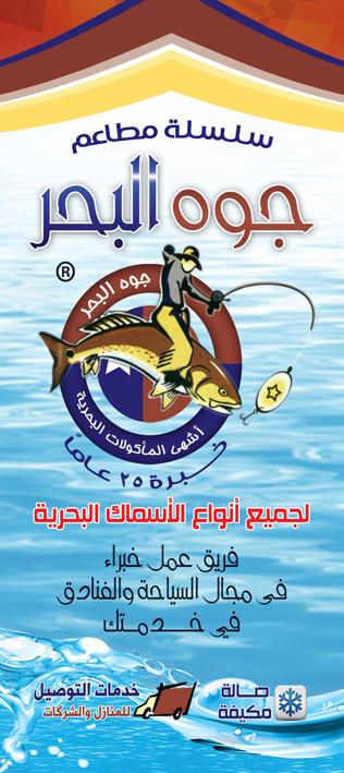 GO ALBAHR منيو مطعم جوه البحر