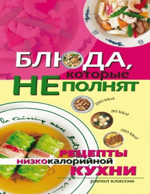 Рецепты низкокалорийной кухни