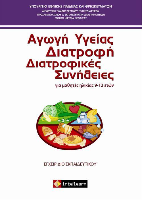Διατροφή_Διατροφικές Συνήθειες_μαθητές 9-12_εγχειρίδιο δασκάλου