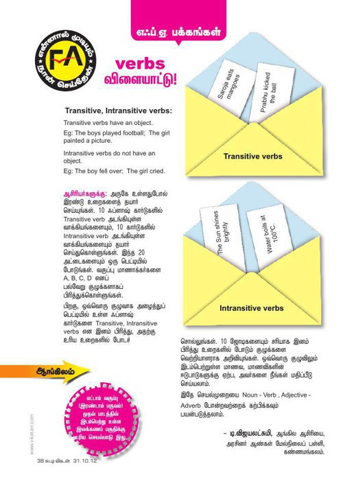 Viji chutti pdf