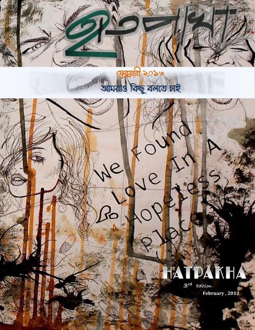 Hatpakha Magazine 3rd edition