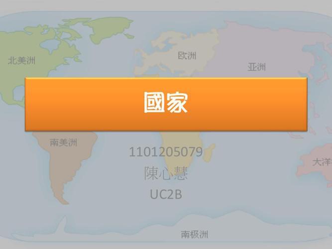 1101205079 陳心慧