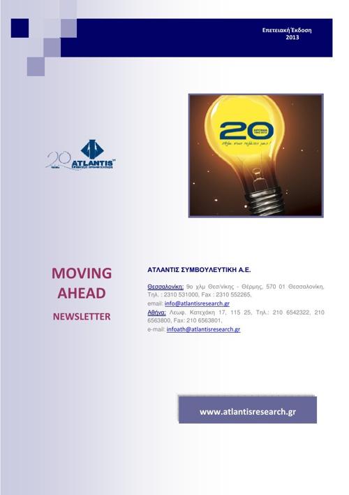 Moving Ahead - Επετειακή Έκδοση 2013