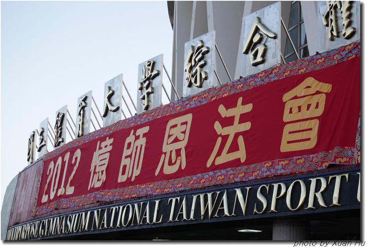 2012福智憶師恩法會