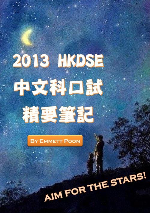 2013 DSE 中國語文科 卷四口試精要筆記