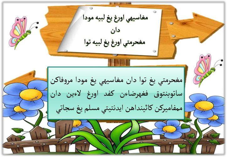 PENDIDIDIKAN AGAMA ISLAM TAHUN 3