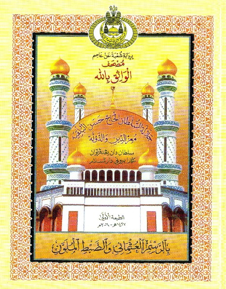 Mushaf Brunei