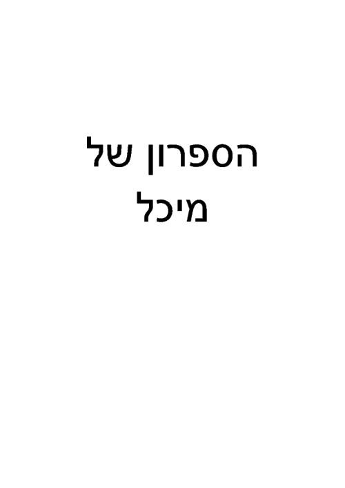 הספרון של מיכל