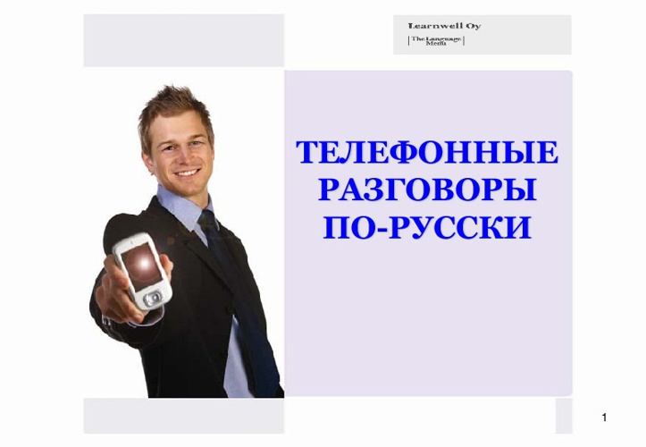 Telephone conversations in Russian