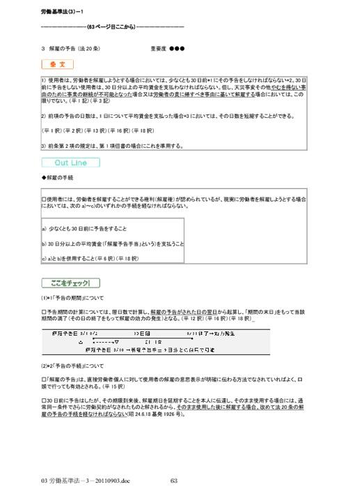 01_労働基準法