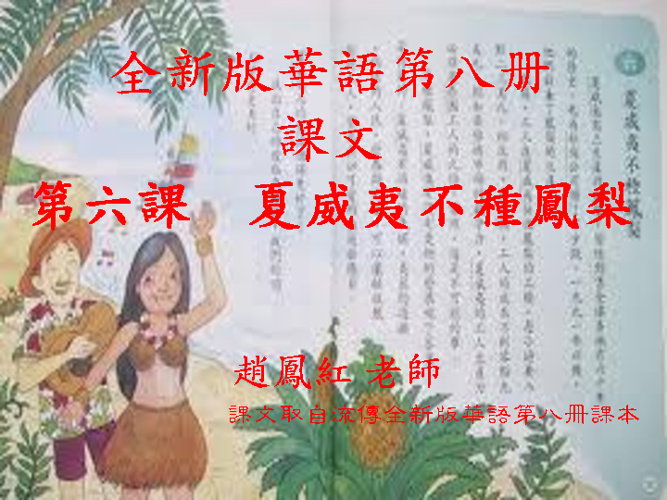 第六課:夏威夷不種鳳梨