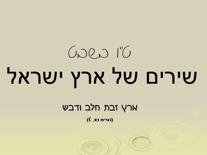 שירי ארץ ישראל