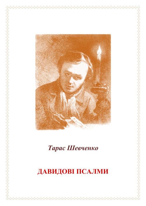 """Тарас Шевченко. """"Давидові псалми"""""""