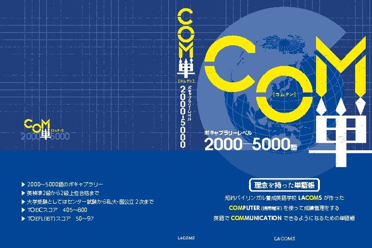 COM_tan