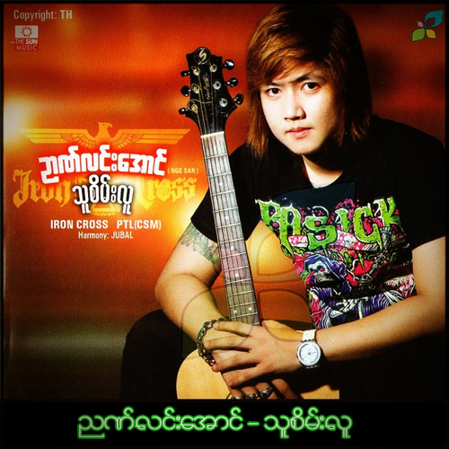 Nyan Linn Aung - Thu Sein Lu