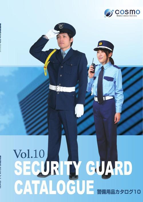 SECURITY GUARD CATALOGUE Vol.10