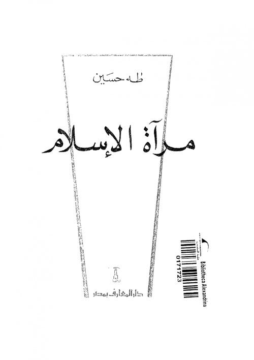 مرآة الإسلام