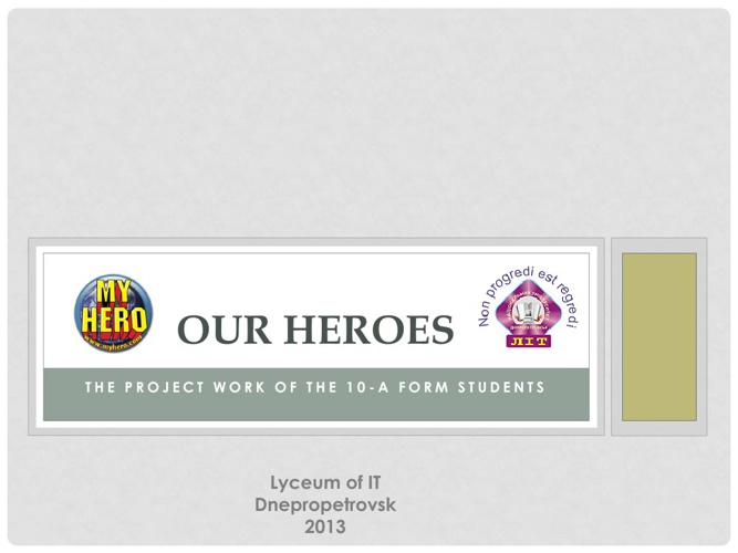 Our Heroes - Lyceum of IT / Dnepropetrovsk