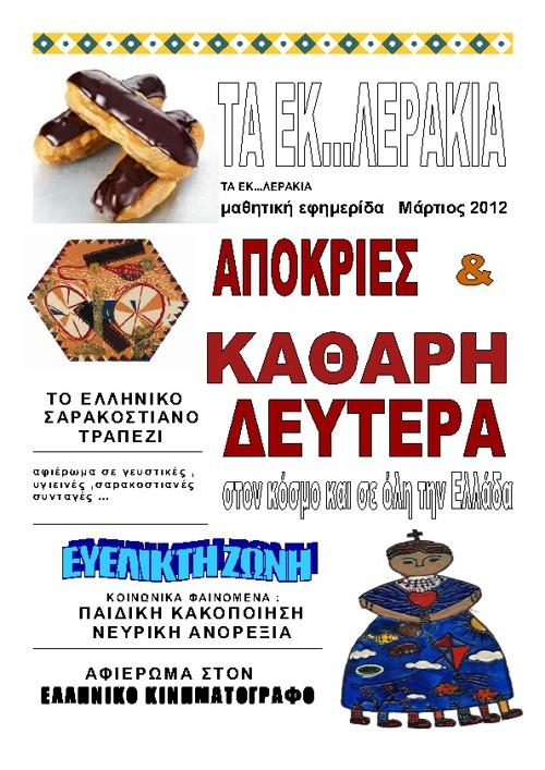 Εφημερίδα του Δημοτικού Σχολείου Θολοποταμίου Μάρτιος 2012