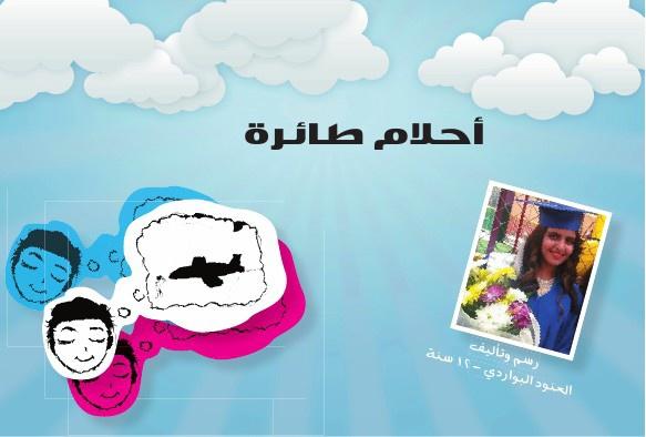 My Story Kids 2