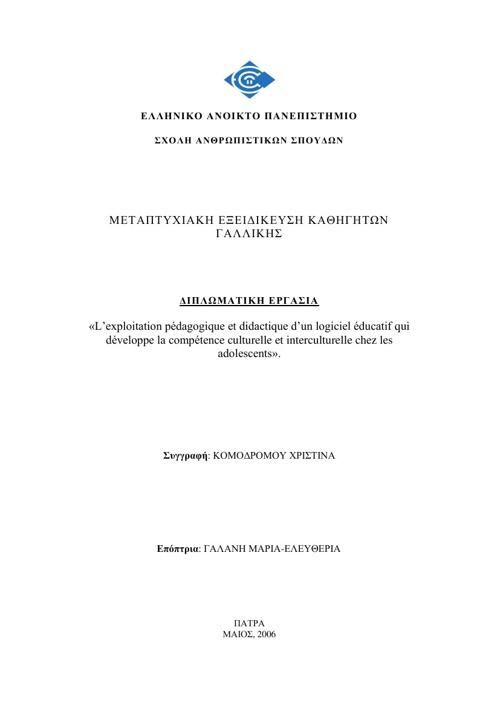 L'exploitation pédagogique et didactique d'un logiciel éducatif